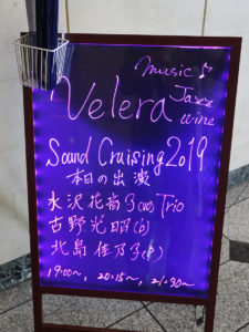 "Sound Cruising 2019 ""Velera"" 2"