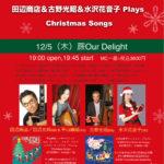 2019/12/5 クリスマスライブ@Our Delight
