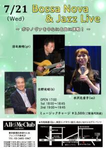 2021/7/21 Bossa Nova & Jazz Live@All of Me Club
