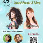 8/24(火) JazzVocal♪Live@All of Me Club