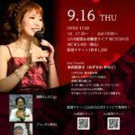 銀座シグナス 2021/09/16フライヤー