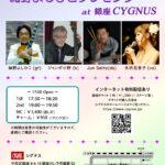 銀座シグナス2021/09/16フライヤー